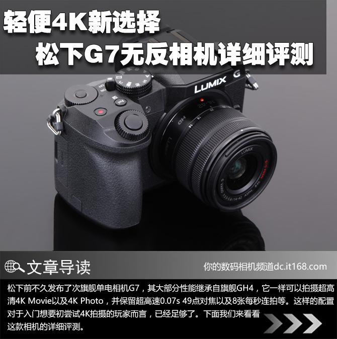 轻便4K新选择 松下G7无反相机详细评测