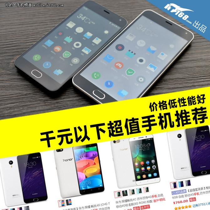 价格低性能好 千元以下超值手机推荐