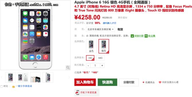 直降千元 iphone6Plus仅售42584988元