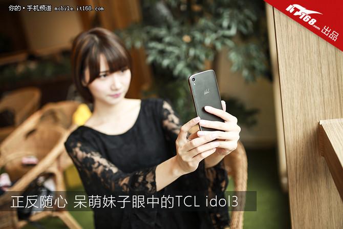 第一期妹子玩手机 妹子眼中的TCL idol3