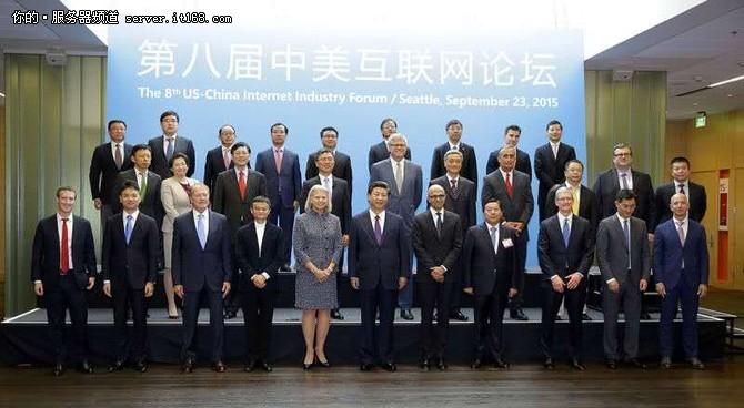 曙光总裁历军参加第八届中美互联网论坛