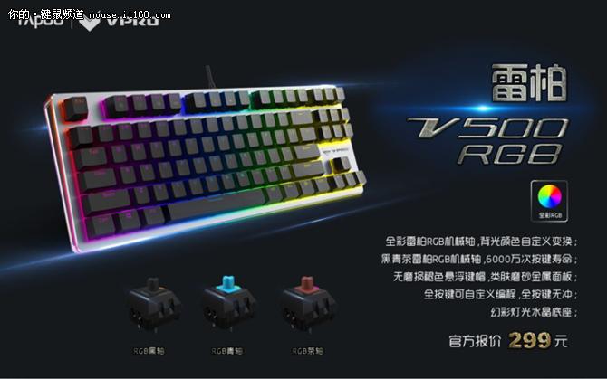 良心价299元 雷柏推出V500RGB机械键盘