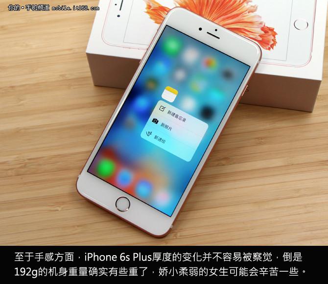 苹果iphone6s plus评测—玫瑰金