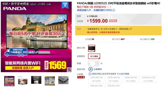 真心实惠 中秋节多款超值39寸电视推荐