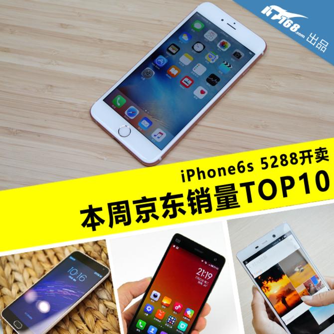 苹果iPhone6s 本周京东销量TOP10