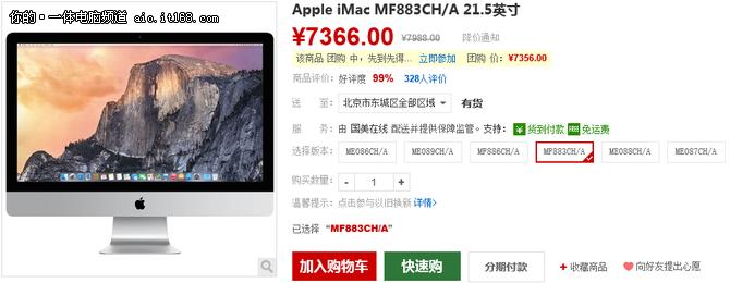炫酷超薄苹果高清一体机 iMAC仅7366元
