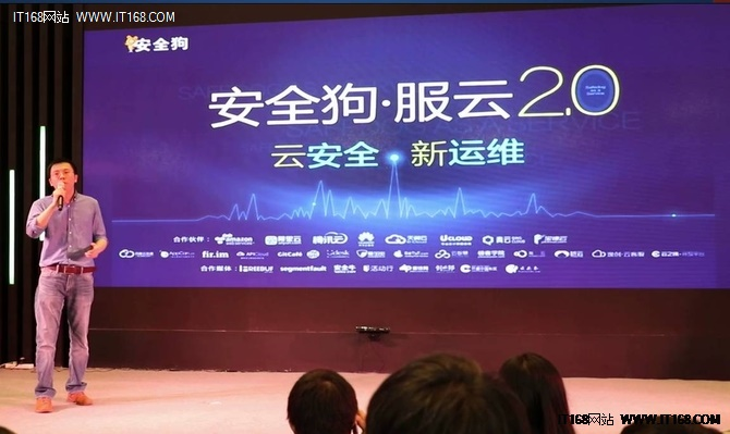2015ISC大会 安全狗正式发布服云2.0