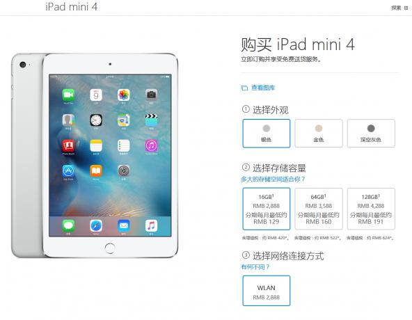 苹果 iPad mini 4 开始在官网商店销售