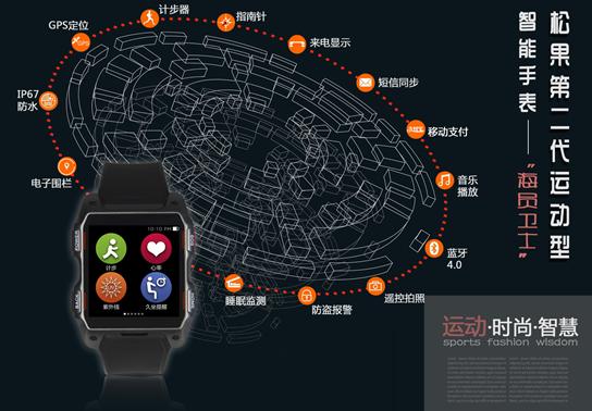 solgo三防运动智能手表 健康运动新体验