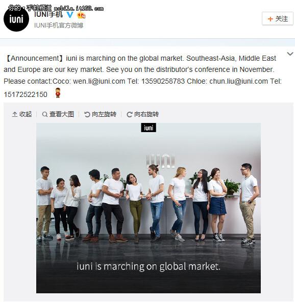 iuni进军全球市场 海外团队正式露相