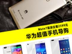 Mate7现货仅需2599元 华为超值手机导购