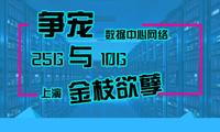 争宠数据中心网络25G与10G上演金枝欲孽