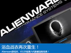 换第六代酷睿!Alienware升级购买宝典