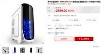 京天华盛i5 6500游戏主机仅售2899元