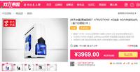 京天华盛4G显存主机 聚划算仅售3969元