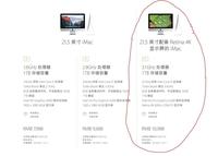 苹果发布21英寸4K屏iMac 同期更新外设