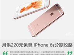 月供220元零手续费 iPhone 6s分期攻略