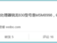 10nm FinFET工艺 骁龙830处理器首曝