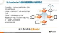 优科推出Unleashed AP虚拟控制器架构