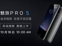 PRO5将于10月18日登陆全国魅族认证店