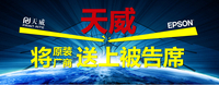 天威正式宣布起诉爱普生侵犯专利权