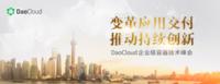 释放创新原力 DaoCloud容器峰会召开