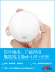 惊艳亮相  魅族路由器mini(5G)抢先评测