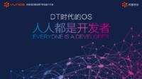 阿里YunOS推开放平台 提高开发者体验
