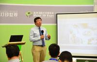 第三届亚洲3D打印展览会拉开帷幕