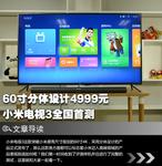 60寸分体设计4999元 小米电视3全国首测