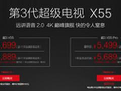 颠覆传统 第3代乐视超级电视X55 Pro
