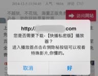 恶意软件冲击苹果安全防线留意网络黑手