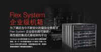 联想Flex System引领虚拟化应用新方向