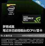 梦想成真 笔记本已能搭载台式CPU/显卡