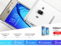 主打年轻市场 Galaxy On7京东独家预售