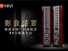 影音盛宴 惠威音响广州旗舰店11月开业