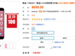直降100现货无需抢 魅蓝2合约机699元