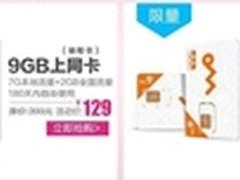 双11促销  9GB超大流量无线上网卡129元