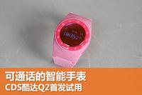 可通话的智能手表 CDS酷达Q2首发试用