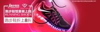 运动消费新主张 亚马逊中国推跑步鞋馆