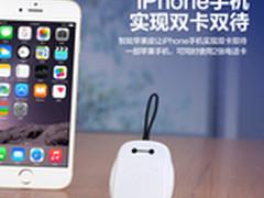 iPhone也能双卡双待,太空步苹果皮上市