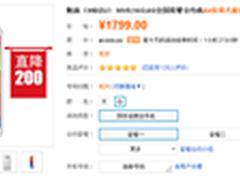 魅族MX5仅1799元热卖 手机界的琅琊榜
