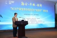 ICT产业创新与知识产权保护论坛受热捧