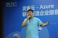 灵雀云携手微软 开启企业容器云较力赛