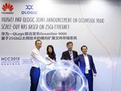 牵手QLogic 华为加速全IP战略进程