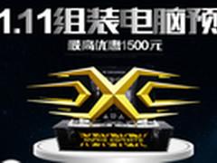 京东整机预售 大水牛X-ONE当仁不让