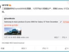 三星S7或是首发 Exynos 8890量产在即