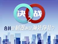 O2O决战将至,合并是利器还是濒死挣扎?