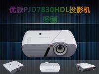 优雅稳定 鹰派强劲 优派PJD7830HDL评测