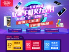 手机推荐 亿通5100毫安P6仅售999元